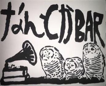 nantokabar_logo